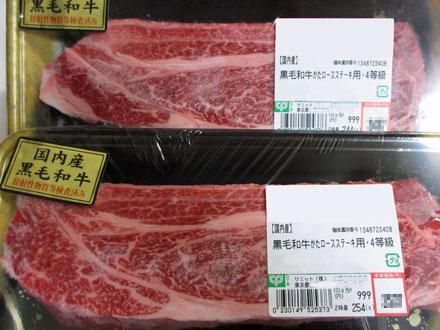 和牛ステーキ肉