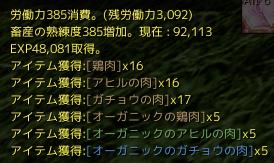 archeage 2014-12-12-3