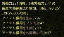 archeage 2014-12-12-6