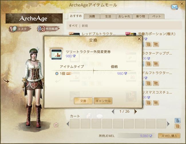 archeage 2014-12-24-1