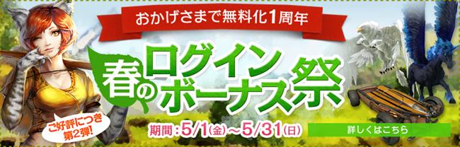 archeage 2013-05-12-5