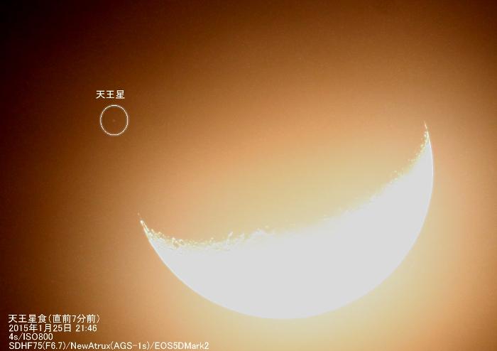 2015年1月25日 天王星食
