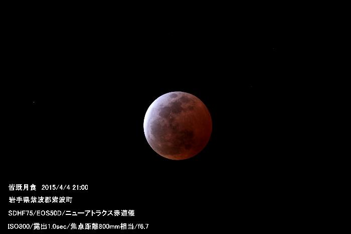皆既月食2015年4月4日