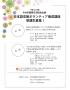日本語ボランティアチラシ27