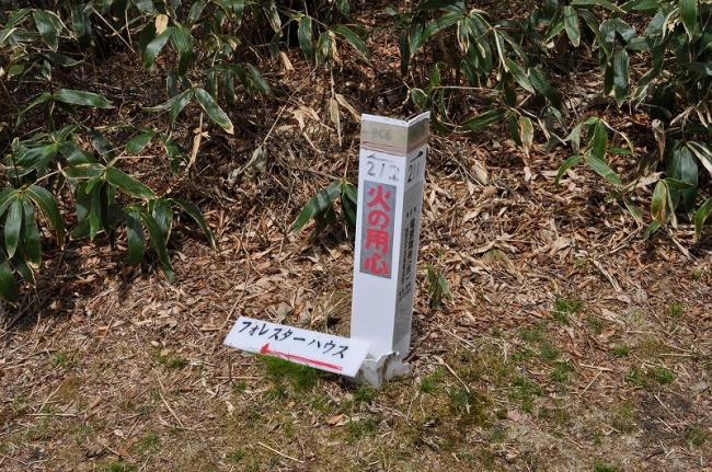s-三ツ森・平家平ピクチャ 058