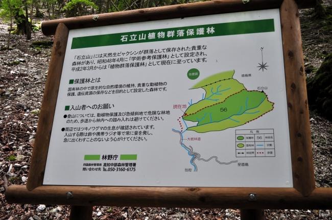 s-石立山 006_01