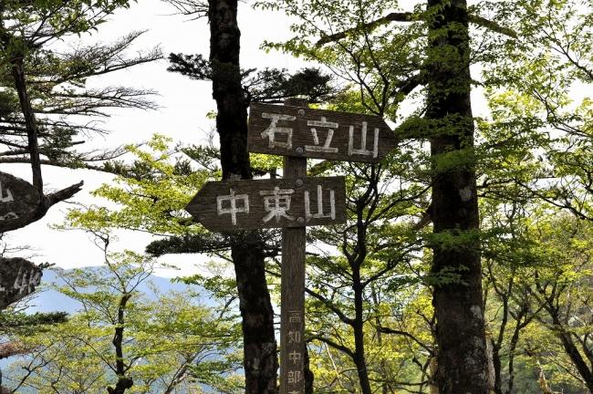 s-石立山 047_01