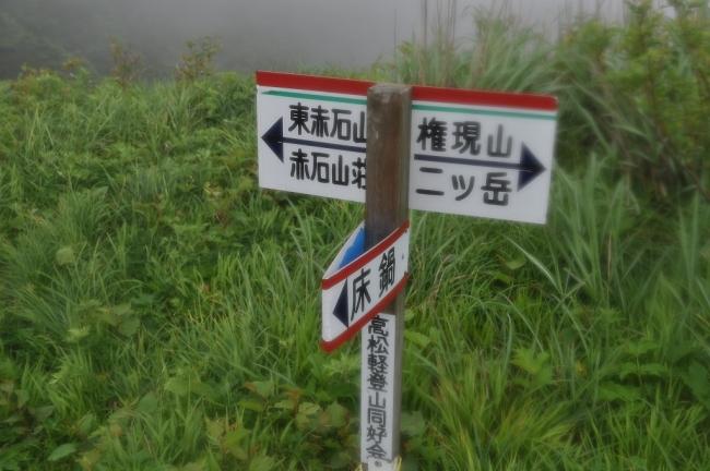 s-東赤石山ピクチャ 108_01