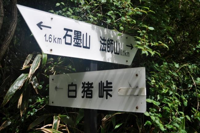 s-石墨山ピクチャ 021_01
