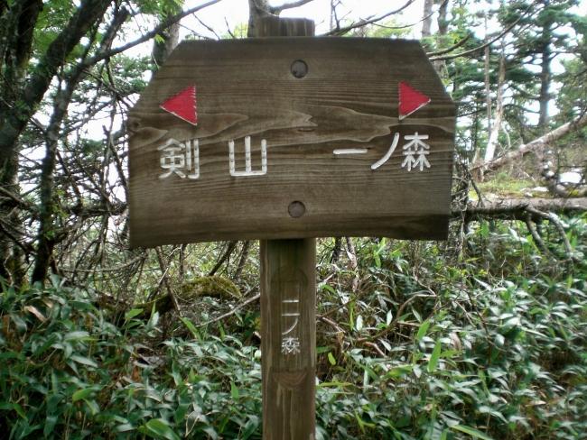 s-剣山ピクチャ 020_01