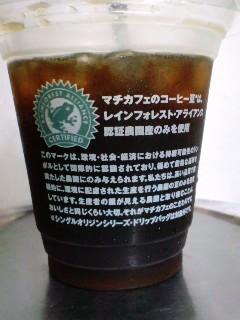 マチカフェアイスコーヒーカップの後ろ側
