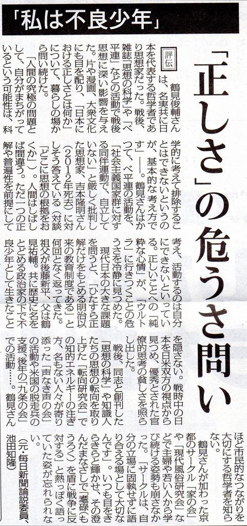 鶴見俊輔評伝毎日20150724