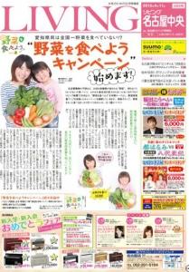 リビング新聞表紙
