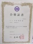 ホームインスペクター合格証書