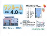広告(エステートKI203号室)