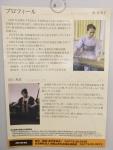 梶寿美子トーク&琴演奏会