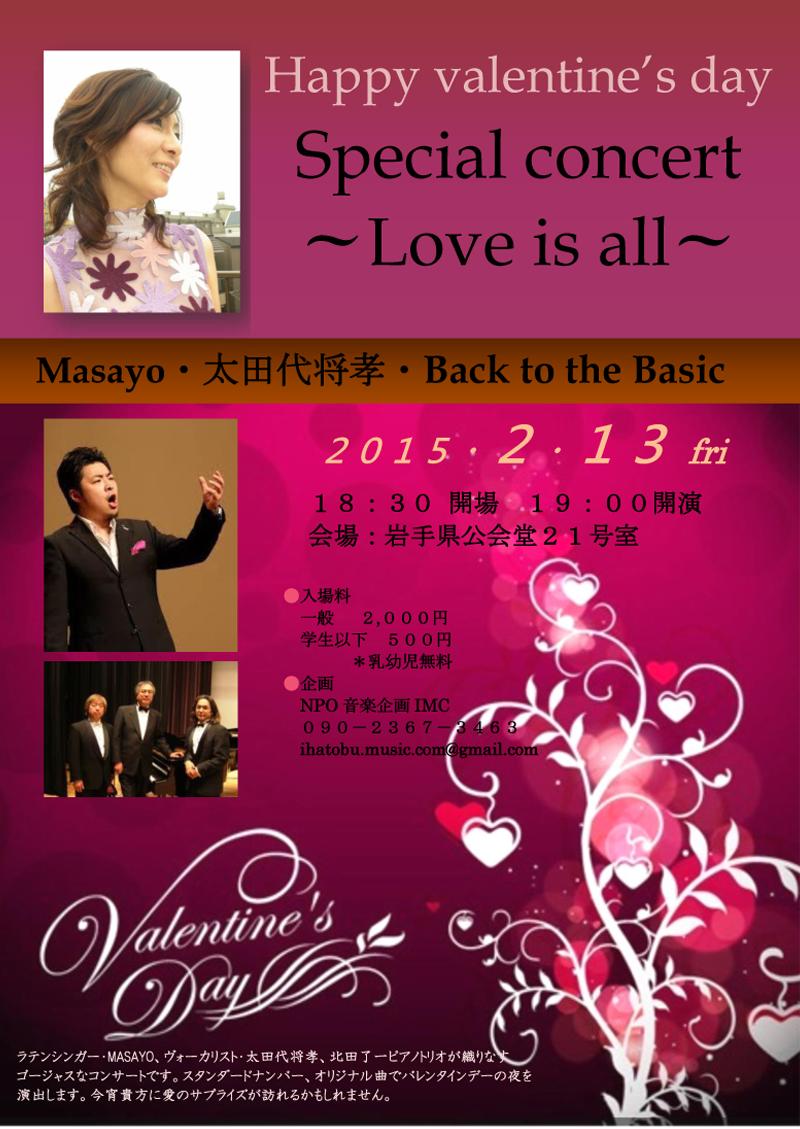 ヴァレンタインコンサート2015