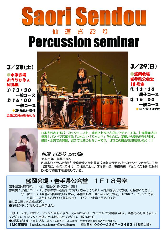 仙道seminar2015