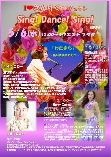 5月6日クロステラスコンサート1