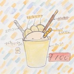いもあられ@そんなバナナアイスクリーム