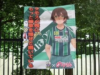 岐阜FC×のうりんのコラボゲーフラ1