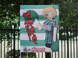 岐阜FC×のうりんのコラボゲーフラ2
