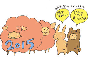new2015.png
