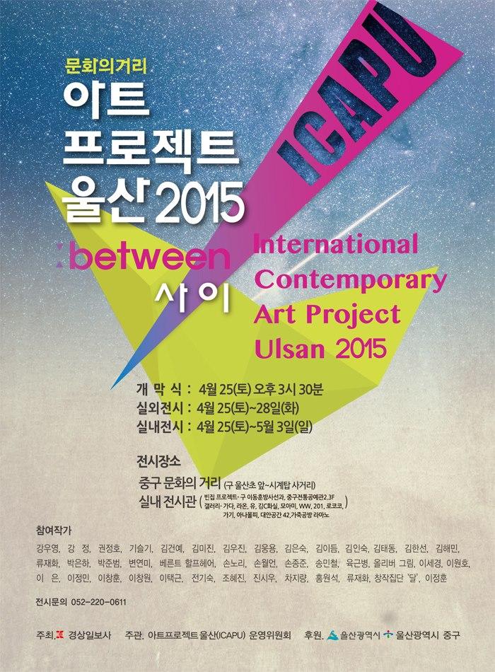 20150425_UlsanArtProject_Poster.jpg