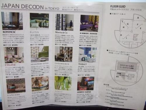 DECOON in TOKYO