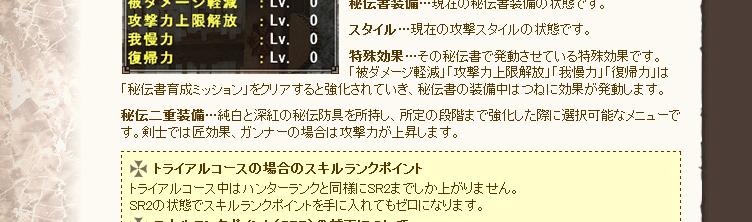大秘伝条件公式マニュアル