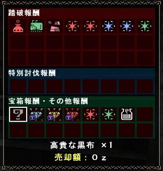 高貴な黒布報酬画面
