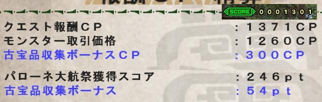 古宝品ボーナスCP2
