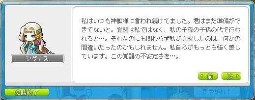 NPC・シグナス クエスト・覚醒
