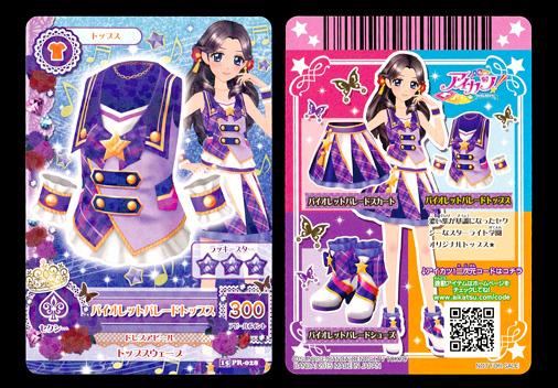 アイカツ! 15 PR-028 バイオレットパレードトップス