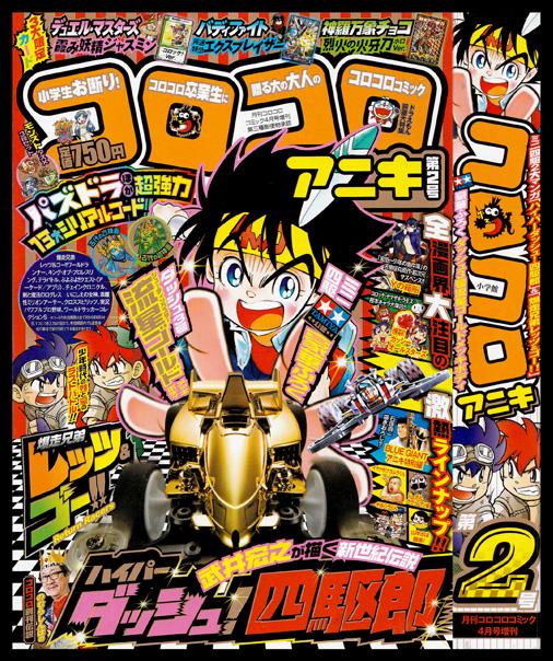 月刊コロコロコミック4月号増刊 コロコロアニキ第2号