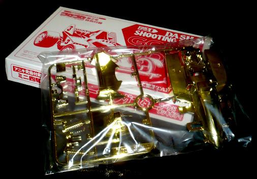 月刊コロコロコミック4月号増刊 コロコロアニキ第2号 付録 ミニ四駆 ダッシュ3号 流星ゴールド メッキボディ