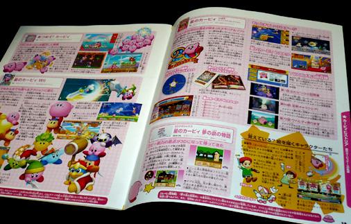 タッチ!カービィ スーパーレインボー発売記念 いっさつまるごと!カービィ大好きブック!(Nintendo DREAM 2015年3月号付録)