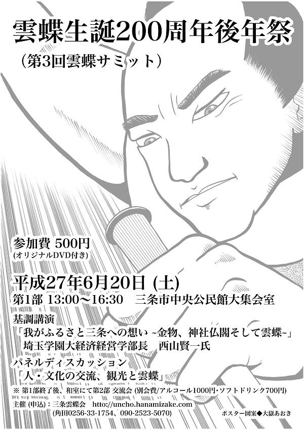 雲蝶ポスター