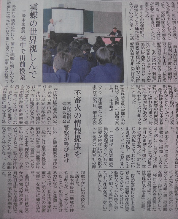 新潟日報uncho