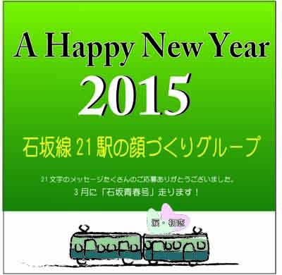 顔づくり2015新年
