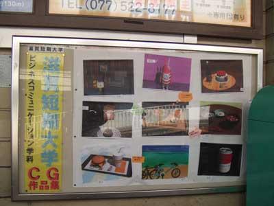 ★2015_0216京阪膳所