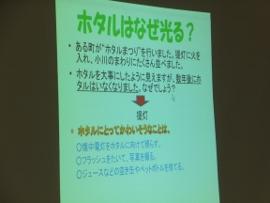 2015-07-04 ホタル観賞会 050 (270x203)