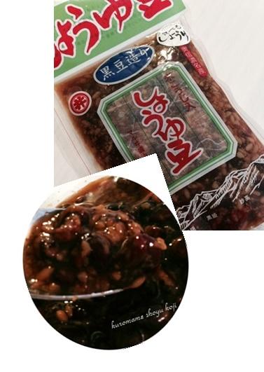 shoyumame.jpg