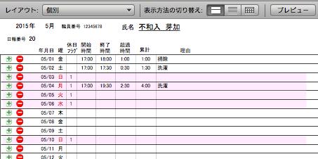 スクリーンショット 2015-05-04 18.57.18