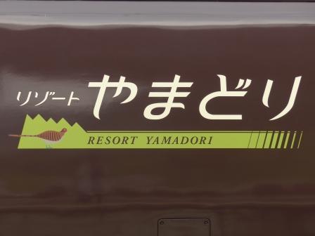 日光駅 リゾートやまどり ロゴマーク