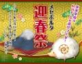 迎春祭2014