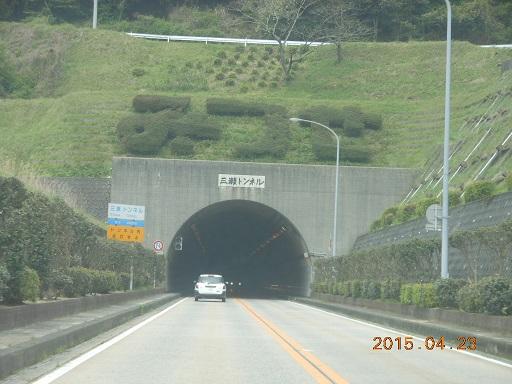 三瀬トンネル
