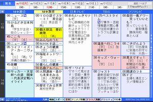 番組表fc2