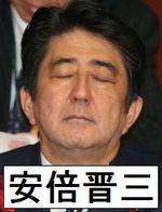 安倍晋三fc2