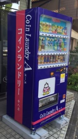 濱電気舎人店